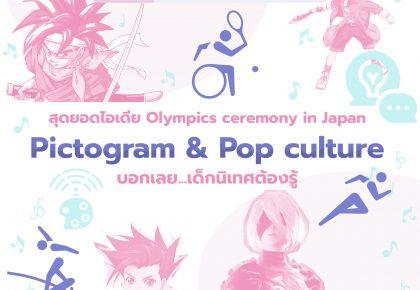 nitade-olympics-ceremony-in-japan