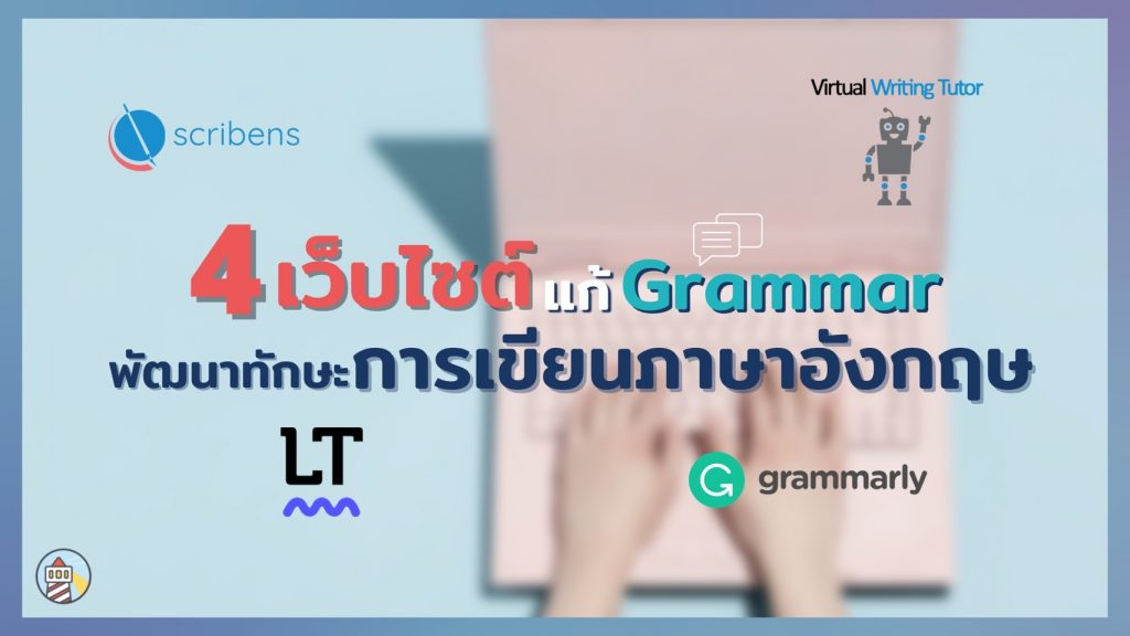 4 เว็บไซต์แก้แกรมม่าสุดปัง ช่วยพัฒนาทักษะการเขียน การสะกดคำศัพท์และตรวจแกรมม่าภาษาอังกฤษให้ถูกต้อง